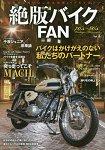 絕版機車FAN-70-80年代復古機車 Vol.3