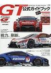 超級GT賽車官方指南 2017年度附月曆.海報