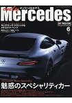 only Mercedes  6月號2017
