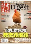 讀者文摘中文版10月2011第560期