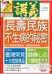 講義月刊12月2013第321期