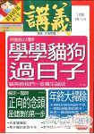 講義月刊1月2014第322期