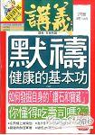 講義月刊2月2014第323期