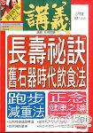 講義月刊3月2014第324期