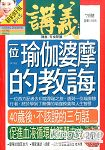 講義月刊7月2014第328期