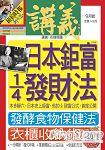 講義月刊9月2014第330期