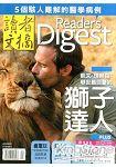 讀者文摘中文版9月2014第595期