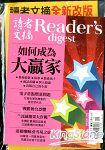 讀者文摘中文版10月2014第596期