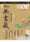 or旅讀中國特刊-掀開南方佛教藝術無盡藏