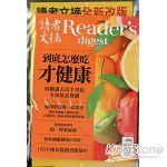 讀者文摘中文版11月2014第597期