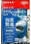 讀者文摘中文版12月2014第598期