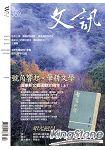 文訊月刊2月2015第352期