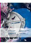 世界公民島雜誌201502