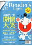 讀者文摘中文版201504