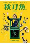 秋刀魚2015第3期
