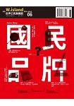 世界公民島雜誌201506