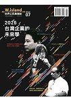 世界公民島雜誌201507