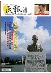 民報文化雜誌2015第7期