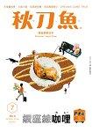 秋刀魚2015第4期