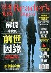 讀者文摘中文版201506