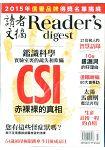 讀者文摘中文版201507