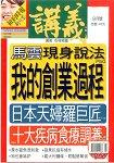 講義月刊8月2015第341期