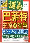 講義月刊9月2015第342期