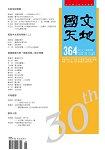 國文天地9月2015第364期