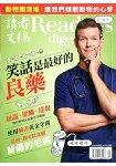 讀者文摘中文版201508