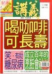 講義月刊11月2015第344期