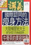 講義月刊12月2015第345期