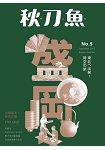 秋刀魚2015第5期