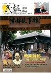 民報文化雜誌2015第9期