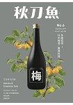 秋刀魚2015第6期