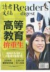 讀者文摘中文版201602