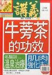 講義月刊2月2016第347期