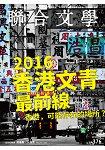聯合文學2月2016第376期