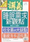 講義月刊4月2016第349期