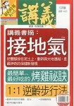 講義月刊5月2016第350期