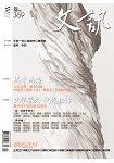 文訊月刊7月2016第369期