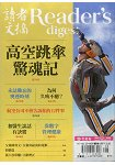 讀者文摘中文版201608
