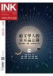 印刻文學生活誌9月2016第157期