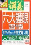 講義月刊9月2016第354期