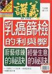 講義月刊10月2016第355期