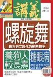 講義月刊12月2016第357期