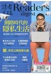 讀者文摘中文版201611