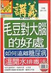 講義月刊1月2017第358期