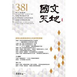 國文天地2月2017第381期