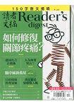 讀者文摘中文版201704