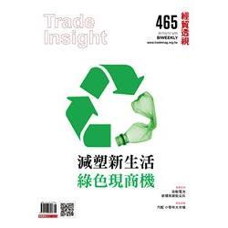 經貿透視2017第465期